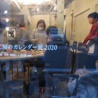 銅版画工房のカレンダー展2020