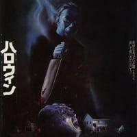 「ハロウィン(1979)」
