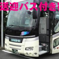 幹事様らくらく!温泉旅館・ホテルの送迎バス付宿泊宴会プラン(観光もOK!)