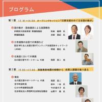 【オンライン開催/参加者募集中です】これからの災害支援を考える北海道フォーラム2021