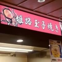 姫路から新幹線で福岡へ!姫路玉子焼き…。