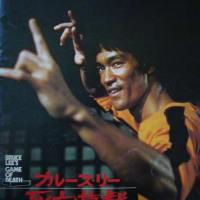 43年前の感動と興奮!本日「ブルース・リー死亡遊戯」日本公開記念日!