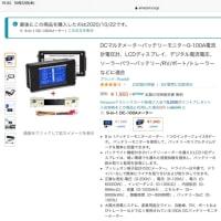 キャンピングトレーラー改修プロジェクト サブバッテリーシステムのアップグレード(P3) その2 製品発注