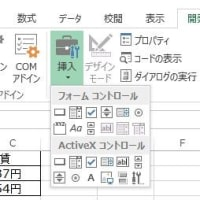 ExcelでWEBコンテンツの更新(2)