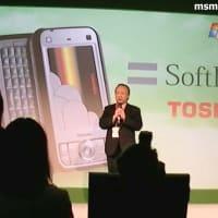 Toshiba is back! SoftbankからG900が出る!?