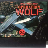 「オペレーション・ウルフ (OPERATION WOLF)」 レビュー (ファミコン)