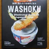 「WASHOKU」半分読んだ