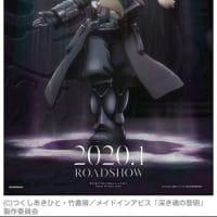 2020/01/26>メイドインアビス 深き魂の黎明
