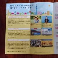 NHKほんっと酷いね。絶対払わない。保守速報さんのサイトが落ちてる。嫌がらせかな?