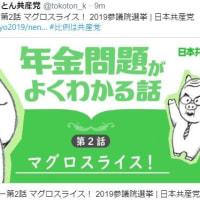 年金マンガー第2話 マグロスライス! 2019参議院選挙 | 日本共産党