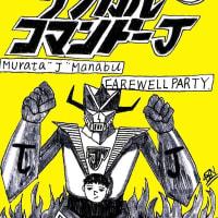 "6/9 (sat) Murata ""J"" Manabu FAREWELL PARTY @FORESTLIMIT"