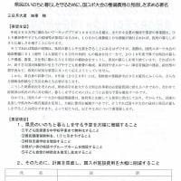 県民のいのちと暮らしを守るために、国スポ大会の整備費用の見直しを求める署名