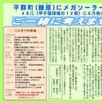 平群のメガソーラーを考える会 ≪奈良県生駒郡平群町≫ 町と県は住民説明会を開くべき