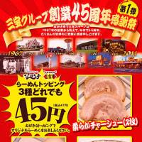 知ってますか?「さんぽう亭・三宝亭「トッピング45円」感謝祭!」