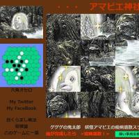 アマビエ神社 スライドパズル