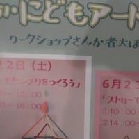 『市川こどもアートクラブ2019』が6月22・23日に開催されるよう@市川市芳澤ガーデンギャラリー