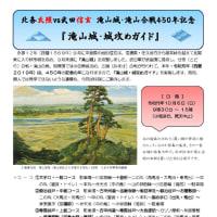【10月6日(日)開催】人生を変える城・滝山城跡を楽しんでみませんか
