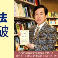 いま、目の前にある奇跡。大川隆法総裁の説法が3000回を突破!