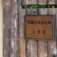 京町屋 右京(1) 旧邸御室、日新電機嵯峨野荘、堀江家住宅、上田家住宅、田中邸、聲々軒