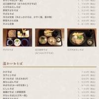 梅鮭おこわ, 歴史ある町と本家鶴喜蕎麦(大津市坂本) et    昨日後半の縄跳び(300) ~♪