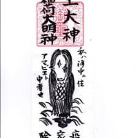 〔292〕コロナ禍の下、岡山の「アマビエ」のお札が矢部さんから届きました。