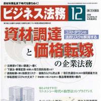 記事掲載:『ビジネス法務』12月号に寄稿いたしました