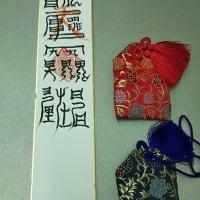 わーいわーい本日松田龍也先生から新型コロナウイルスに感染しない霊符(短冊タイプとお守りタイプ)が届きました。依頼してから3週間。このお守り川崎市民から300個もオーダーがあったとか。