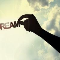 夢を叶えるためには・・・?