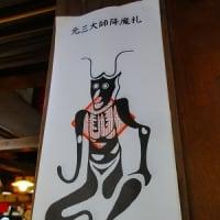 深大寺にて ~護摩焚き~ 2013年