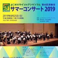 松戸の森のホールでのよこすかウインドアンサンブル主催「 第60回演奏会サマーコンサート」