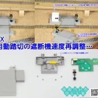 ◆鉄道模型、TOMIXさん、TCS自動踏切の遮断機速度再調整…