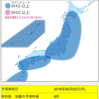 有料地震予測は北海道胆振東部地震を予測していたか