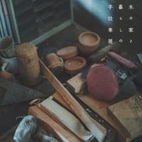 木の家と暮らしの手仕事展2018【work shop : UZUMAKIナチュラルケアサロン】