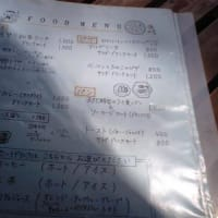 <小平>カフェ・風のシンフォニー