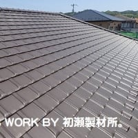W様邸新築工事(いわき市平) ~屋根瓦工事完了~