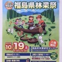 第44回福島県林業祭