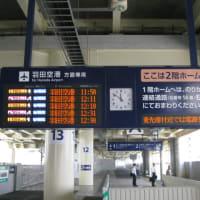 鉄道ジャーナル(RJ)京浜急行取材・高架化完成も近い京急蒲田