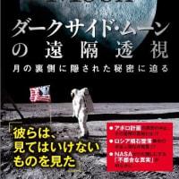 アポロ計画がなぜ中止されたのか、それは見てはいけないものを見てしまったからだ!