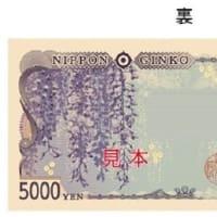 新紙幣発行