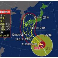 台風10号 小笠原では高波に厳重警戒 14日ごろ西日本接近か