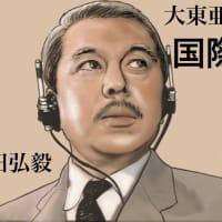 映画「大東亜戦争と国際裁判」〜終戦から東京裁判開廷まで