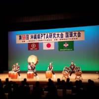 第59回沖縄県PTA研究大会参加報告