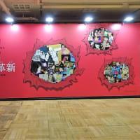 「ルパン三世 核心と革新」/日本橋三越