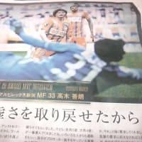 高木善朗 月間MVP受賞ロングインタビュー記事掲載