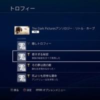 PS4ゲーム『リトルホープ』クリアしました。(THE DARK PICTURESシリーズ第2弾)