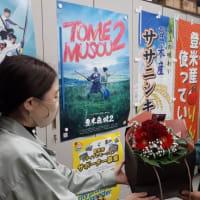 登米市の花き農家と生花店がコラボした「いい夫婦の日」販売会開催