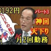 NHKの電波カットフィルター(イラネッチケー)は合法、東京地裁
