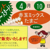 横浜南部市場 食の専門店街 4月10日 土曜イベントのお知らせ!