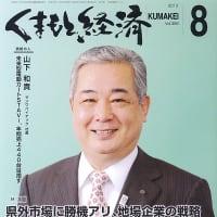 くまもと経済8月号の表紙に!