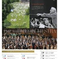 本日!国際教育音楽祭PMF第30回記念オープニングコンサート開催のご案内!